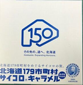 【道南食品】 北海道179市町村サイコロキャラメル 5本入 お中元 ギフト