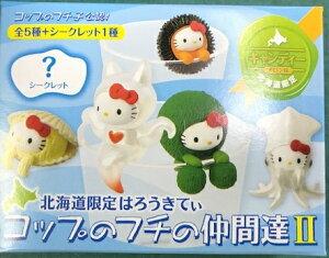 ハロウィン 北海道限定コップのフチの仲間達(北海道キティ)が登場 北海道限定はろうきてぃ キャンディ 雑貨 お歳暮 御歳暮 クリスマス