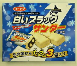 【他商品同梱不可】白いブラックサンダー 3個入り ×4個セット 【有楽製菓】【ゆうパケット】【ユーラク】【バレンタイン2018】