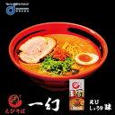 えびそば 一幻 (いちげん) 2食入り えびしょうゆ 味 / えび ラーメン 北海道 お土産 ...