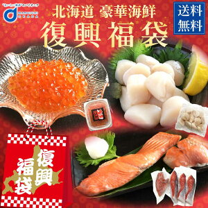 御中元 お中元 ギフト 2021 送料無料 北海道 豪華海鮮6品 復興 福袋 食品 訳あり 詰め合わせ セット お取り寄せ グルメ フードロス 紅鮭 いくら ほたて