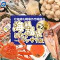 【福袋2021】年に一度のご褒美に!北海道のうまいもんが沢山はいった福袋のおすすめを教えて!