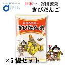 ハロウィン きびだんご 230gx5個セット 谷田製菓 一口 北海道 日本一 きびだんご きびだんポ お菓子 おやつ ご当地 お…