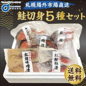 父の日ギフト 鮭 切身 紅鮭 キングサーモン 時鮭 80g x 2切 x 5パック(紅鮭/キングサーモン/時鮭/紅鮭味噌漬/紅鮭粕漬)父の日 父の日 ギフト 贈り物