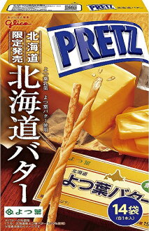 巨人百力滋北海道黄油14袋入北海道限定固力果百力滋