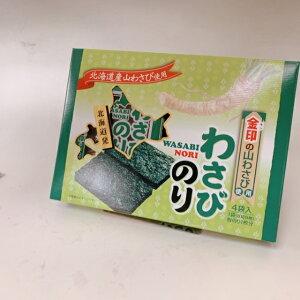 北海道 金印 山わさびのり (4袋入) 【わさびのり】 北海道 海苔 味付けのり 北海道 土産