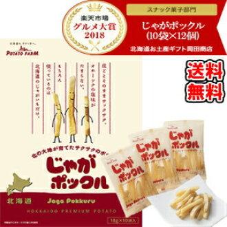 *12 entering winning \ Rakuten gourmet award / じゃが ポックル ten bags