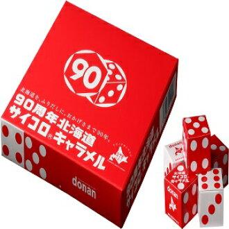 Entering five Hokkaido dice caramels