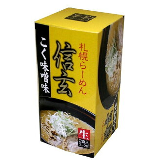 Two meals of Shingen body miso taste *5 set containing