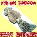 Surume2