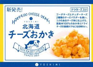 【YOSHIMI】北海道チーズおかき(6袋入り)ヨシミ チェダー ゴーダ 北海道 限定 お土産 土産 みやげ お菓子 ギフト