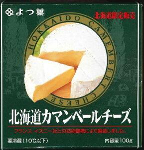 【よつ葉】【北海道限定商品】北海道カマンベールチーズ100g 【北海道限定】【カマンベールチーズ】【ワイン】【ギフト】【御中元】【ギフト】【トレンド】【猛暑】