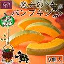 ハロウィン 魔女のパンプキン 5個入 かぼちゃ DE バウムクーヘン 柳月 期間限定 北海道 北海道産 お土産 バームクーヘ…