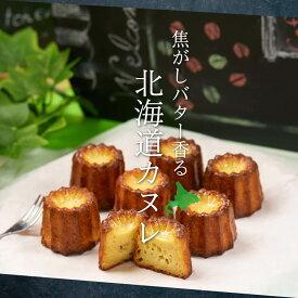 敬老の日 ギフト スイーツ 北海道 二段階熟成 カヌレ 6個セット お取り寄せ 訳あり限定ロス 焼き菓子 洋菓子 セット 詰め合わせ ケーキ 農水 ハロウィン
