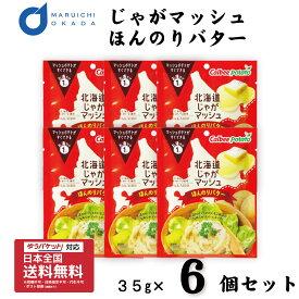 北海道じゃがマッシュ ほんのりバター 35g×6袋セット / カルビーポテト 料理 アレンジ自由 付け合わせ グラタン コロッケ カルビー マッシュポテト 料理の素