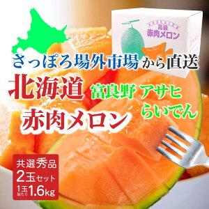 【#元気いただきますプロジェクト】北海道 赤肉メロン 2玉セット 富良野 アサヒ らいでん 1.6kg 秀品 送料無料 / 同梱不可 敬老の日 残暑 めろん ふらのメロン 北海道産 北海道 復興 応援