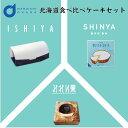 送料込 北海道食べ比べケーキセット(白いロール・雪どけチーズケーキ・バスクチーズケーキ) 北海道限定 石屋製菓 新…