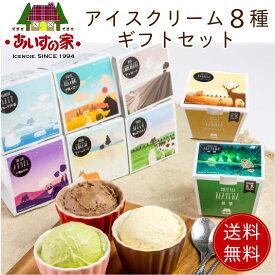 敬老の日 アイス アイスクリーム ギフト 詰め合わせ 送料無料 北海道 あいすの家 長沼あいす 8種セット 北海道産 プレゼント お取り寄せ 農水 ハロウィン