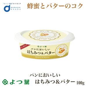 敬老の日 よつ葉 よつ葉パンにおいしいはちみつ&バター 100g バター 北海道 お土産 よつ葉乳業 ギフト 生キャラメル 乳製品 農水 ハロウィン
