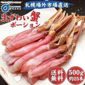 ズワイガニ カニ ポーション 500g(約25本入) 送料無料 ずわい蟹 生食可 カニしゃぶ しゃぶしゃぶ 刺身 ギフト