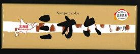 敬老の日 【送料割引セット】【柳月】三方六 プレーン味 1本(10切カット)×5個セット 【銘菓】【北海道限定】【ryugetsu】【バウムクーヘン】【ランキング】【祝いお取り寄せギフト】
