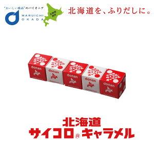 ハロウィン 北海道 サイコロ キャラメル 1本 バラ 道南食品 北海道産 懐かし リニューアル 進化 定番 お土産 お歳暮 御歳暮 クリスマス