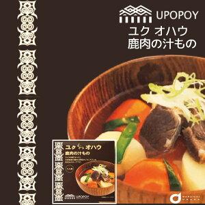 ウポポイ 北海道限定 ユクオハウ (1人前)鹿肉の汁もの 北海道 土産 アイヌ ユク スープ 北海道スープ 鹿 鹿汁 新商品