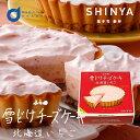 ふらの雪どけチーズケーキ 北海道いちご 1ホール 菓子司新谷 SHINYA 富良野 御中元 ギフト お菓子 お土産 北海道限定 …