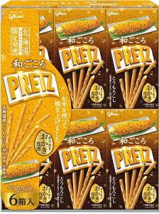 北海道限定 和ごころプリッツ とうもろこし味 グリコ お米 お中元 ギフト
