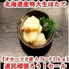 1 kg of scallop flake (scallop for the sashimi)