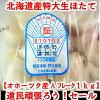 Extra-large peony prawns (Pandalus nipponensis) 500 g & scallop flake (scallop for the sashimi) 1 kg set