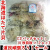Scallop univalve one bag & scallop flake (scallop for the sashimi) 1 kg set