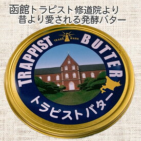 ハロウィン トラピスト修道院 トラピストバター 200g 発酵バター 200g お取り寄せ プレゼント 贈り物 北海道 お歳暮 御歳暮 クリスマス