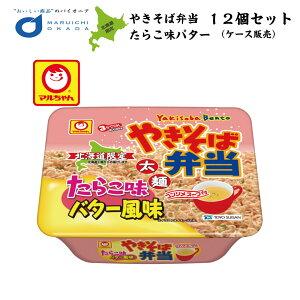 送料込 やきそば弁当 たらこ味 バター マルちゃん 1ケース(12個セット) 北海道 お土産 焼きそば 東洋水産 やきべん インスタント ご当地 ラーメン お中元