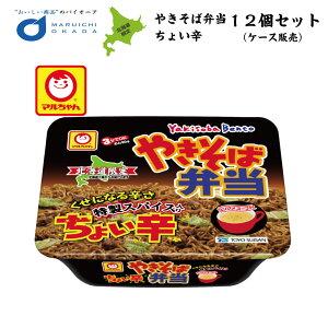 送料込 やきそば弁当 ちょい辛 マルちゃん 1ケース(12個セット) 北海道 お土産 焼きそば 東洋水産 やきべん インスタント ご当地 ラーメン ギフト お中元