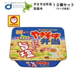 送料込 やきそば弁当 旨塩味 マルちゃん 1ケース(12個セット) 北海道 お土産 焼きそば 東洋水産 やきべん インスタント ご当地 ラーメン お中元
