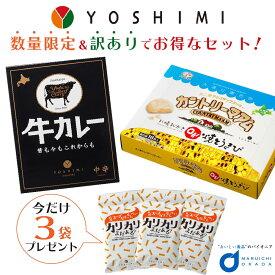 訳あり 数量限定 YOSHIMI「カントリーマアム(Oh!焼とうきび)」&「牛カレー」のセットに今だけ「カリカリまだある?45g」3袋プレゼント