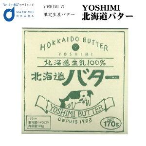北海道 バター YOSHIMI 北海道バター 170g /YOSHIMI ヨシミ バター 乳製品 焼きとうきび パンケーキ 製菓 朝食 お取り寄せ お菓子 材料 菓子パン