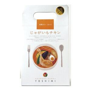 YOSHIMI(ヨシミ)スープカレーじゃがいもチキン 北海道 カレー YOSHIMI ヨシミ お中元 ギフト