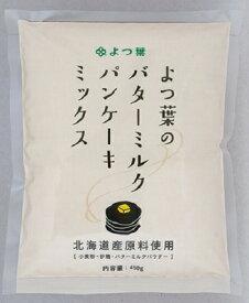 北海道限定 よつ葉のバターミルクパンケーキミックス450g 【料理】【アレンジ自由】【付け合わせ】【ホットケーキ】【よつ葉】【牛乳・バター】 お中元 ギフト