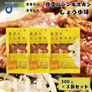 ジンギスカン 夜空のジンギスカン 醤油味 300g×3袋セット / 送料無料 すすきの 北海道限定 ジンギスカン よぞじん 北海道 お土産 たれ ご当地 コロナ フードロス