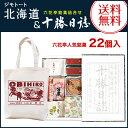 お中元 送料無料 六花亭 詰め合わせ 十勝日誌(22個入)とジモトートのセットギフト