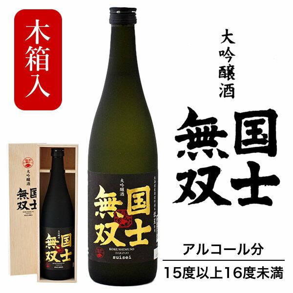 高砂酒造 大吟醸酒 国士無双 720ml