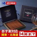【あす楽】ロイズ ROYCE' 生チョコレート ビター ギフト 【北海道お土産探検隊】