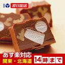 【あす楽】ロイズ ROYCE' クルマロチョコレート ミルク ギフト 【北海道お土産探検隊】