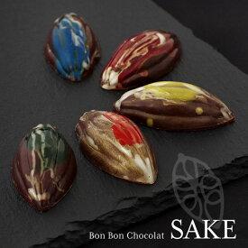 【当店限定】ボン・ヴィバン ボンボンショコラ『SAKE』