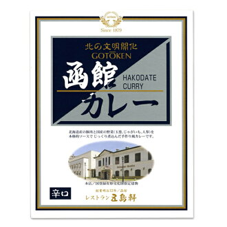 Five Islands Hotels Hakodate Curry [the Hokkaido souvenirs souvenirs souvenirs white return gifts giveaway] fs04gm