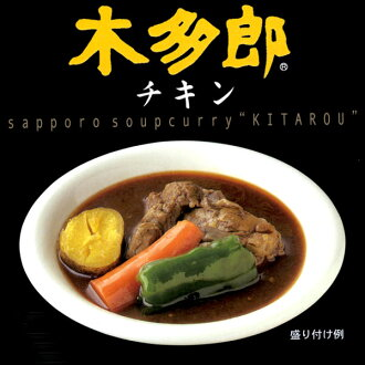 Sapporo soup Curry tree Kitaro chicken [the Hokkaido souvenirs souvenirs souvenirs white return gift gifts]