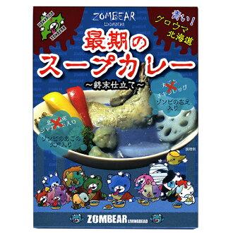 ゾンベアー最期のスープカレー(終末仕立て)ハロウィンお菓子【北海道お土産探検隊】
