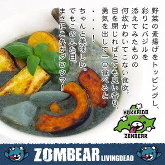 ゾンベアー最期のスープカレー(終末仕立て)